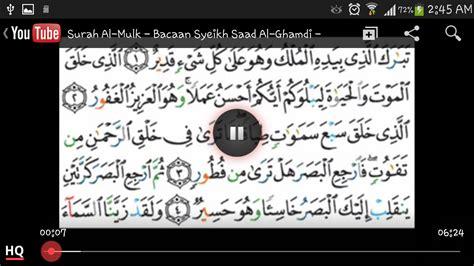 download mp3 al quran dan terjemahan per ayat surah al mulk mp3 android apps on google play