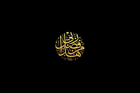 wallpaper laptop muslim islamic calligraphic wallpapers islamic quotes about