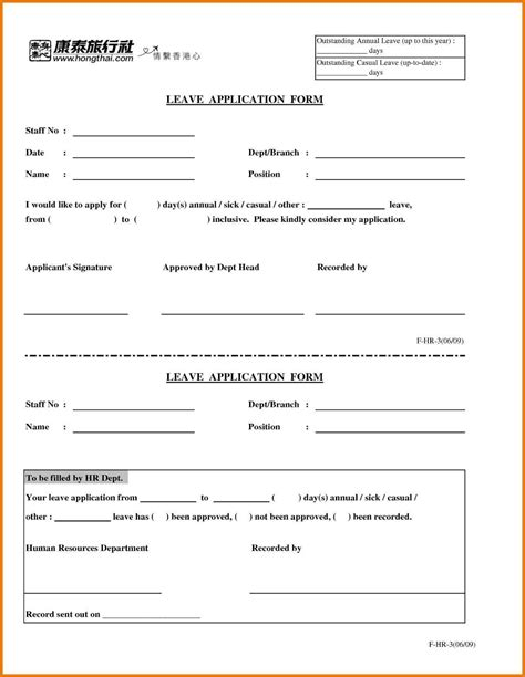 html simple form template simple leaves application form template excel template