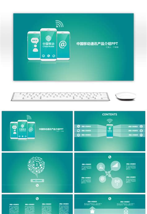 Awesome China Mobile Communication New Product Introduction Ppt Template For Unlimited Download Product Introduction Ppt Template