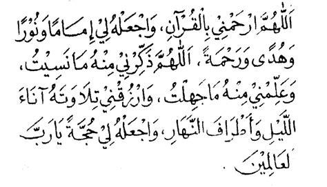 selintas cahaya doa khatam al qur an