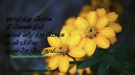 oodal koodal kavithaigal tamil images download tamil pirivu kavithai download auto design tech