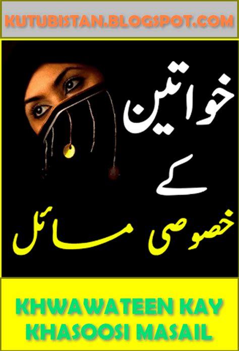 book pdf free khawateen khasusi masail pdf urdu book free