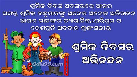sramika dibasa labour day odia pictures  facebook whatsapp