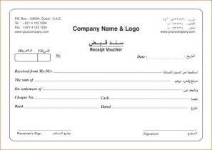 Receipt Voucher Template Gallery For Gt Receipt Voucher Format