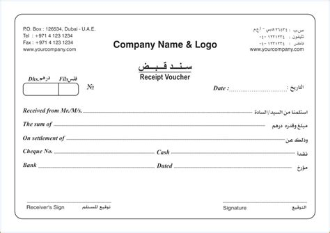 receipt voucher template receipt voucher printing in dubai abu dhabi