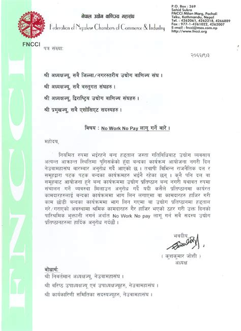 Application Letter In Nepali archive federation of nepalese chambers of