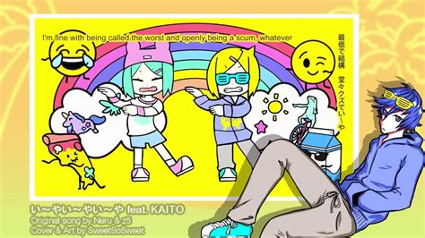 Whatever Whatever Whatever kaito v3 い やい やい や whatever whatever whatever vocaloid4