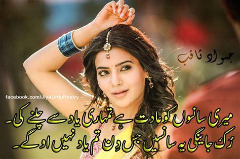 poetry sad all urdu sad poetry pictures images