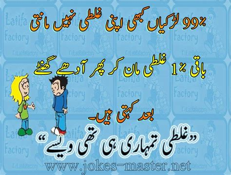 Funny Memes In Urdu - girls jokes 2016 urdu latifay