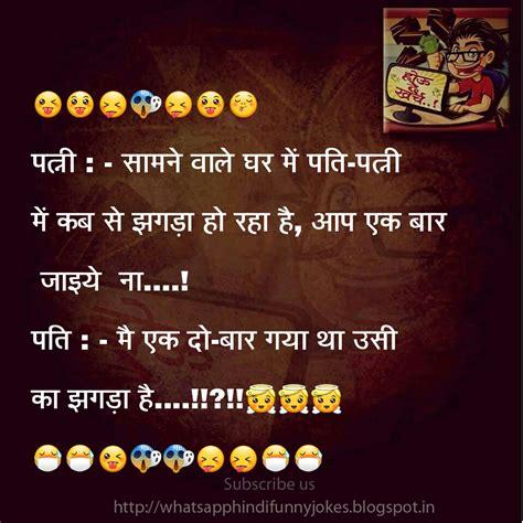 fb jokes whatsapp funny hindi jokes marathi funny images for