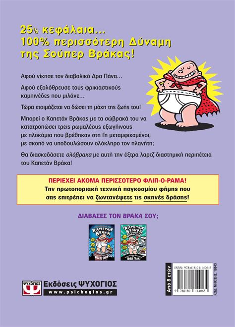 captain underpants and the wrath of the wedgie color edition captain underpants 5 books captain underpants and the of the incredibly