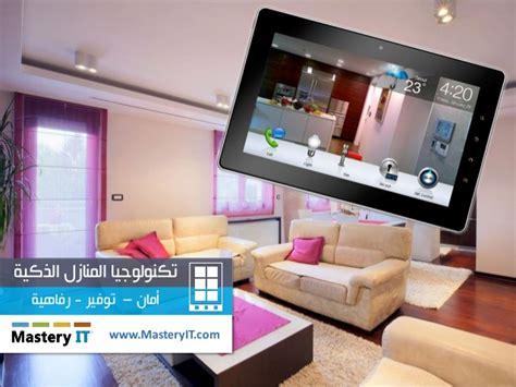 Ip Based Home Automation Ip Based Home Automation 2 01229689304