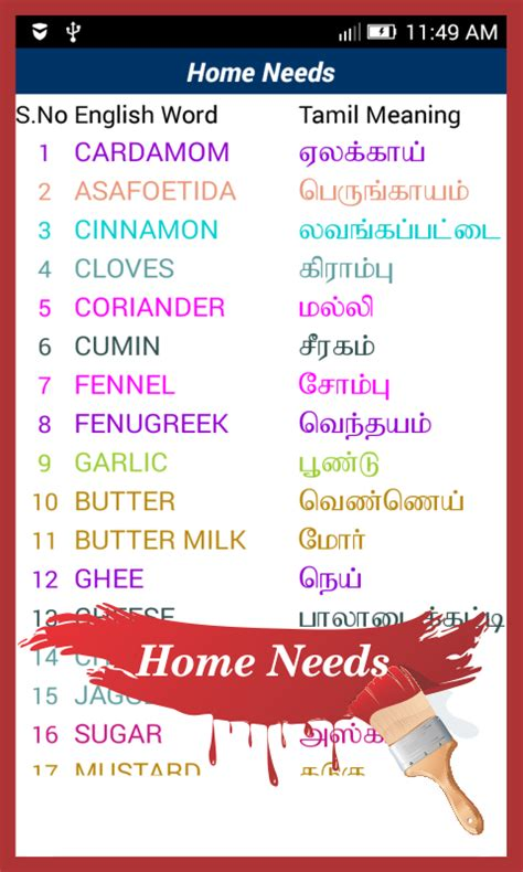 dictionary english to tamil free download full version in pdf free english to tamil dictionary offline apk download for
