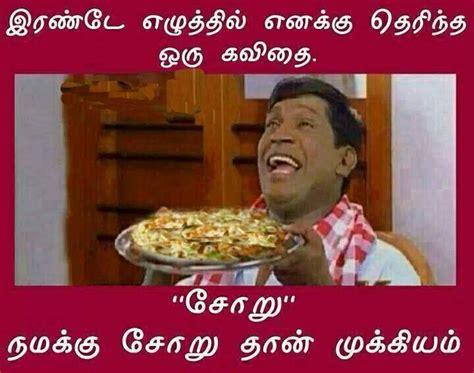 a breaking comedy baggs books best 25 tamil jokes ideas on friendship