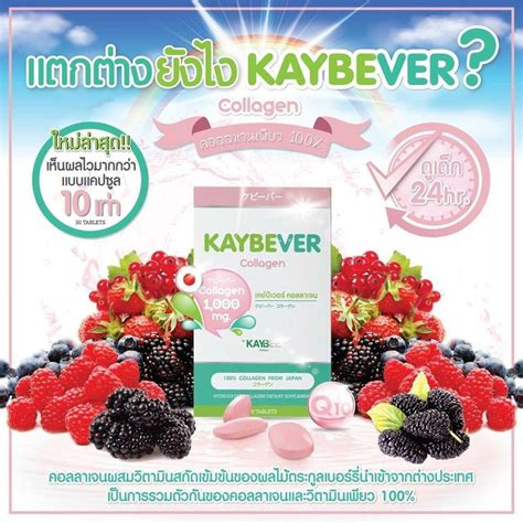 Gluta Kiwi Collagen With Vitamin B17 kaybever collagen thailand best selling products shopping worldwide shipping