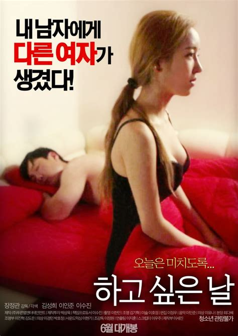 film sedih korea movie upcoming korean movie quot a day to do it quot hancinema the