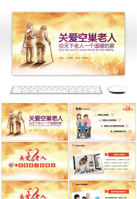 Awesome Thanksgiving Day Publicity And Care For The Elderly Ppt Template For Unlimited Download Day Care Powerpoint Presentation Templates