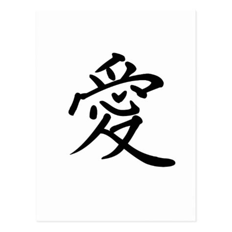 symbol for love my love in chinese symbols pictures to pin on pinterest