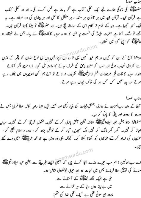 Eid Milad Un Nabi Essay In Urdu eid milad un nabi speech in urdu jashne milad ul nabi essay