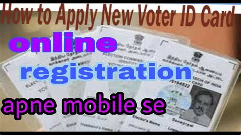 make voter card how to make voter id card for new voter व टर ईड