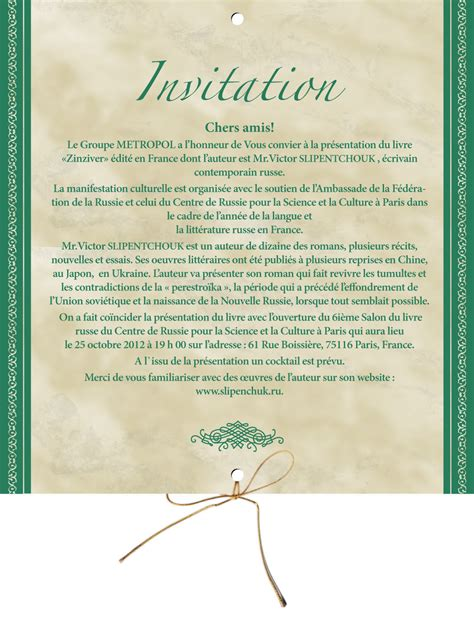 Exemple De Lettre D Invitation à Une Inauguration Modele Lettre Invitation Document