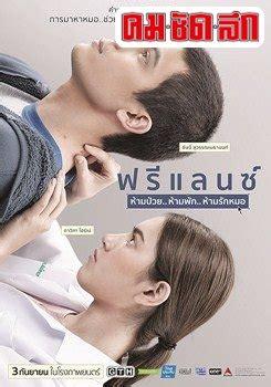 film thailand freelance ฟร แลนซ ห ามป วย ห ามพ ก ห ามร กหมอ