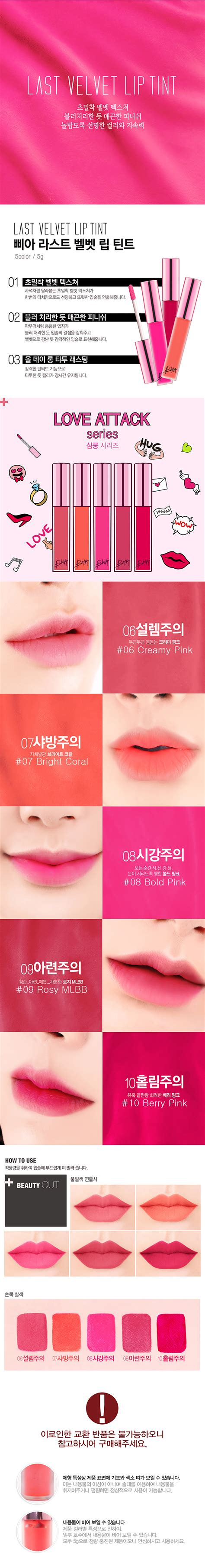Bbia Last Velvet Lip Tint 2 bbia last velvet lip tint new color 5g