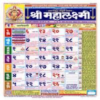 Calendar 2018 Mahalaxmi Mahalaxmi Dindarshika 2017 1 0 Free