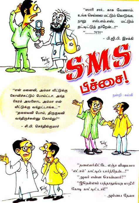 doodle means in tamil tamil jokes from books 6 auto design tech
