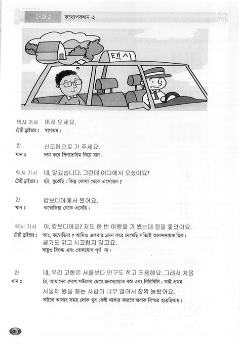 EPS TOPIK Text Book Lesson 31