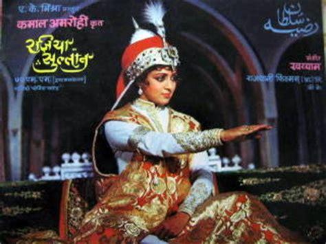 film seri razia sultan old hindi songs razia sultan 1983