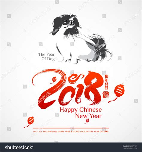 da sheng nian new year song new year background character stock vector
