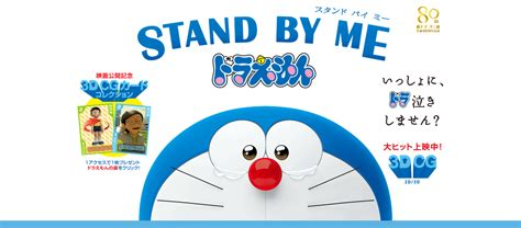 film doraemon stand by me menceritakan tentang download film doraemon movie sub indonesia