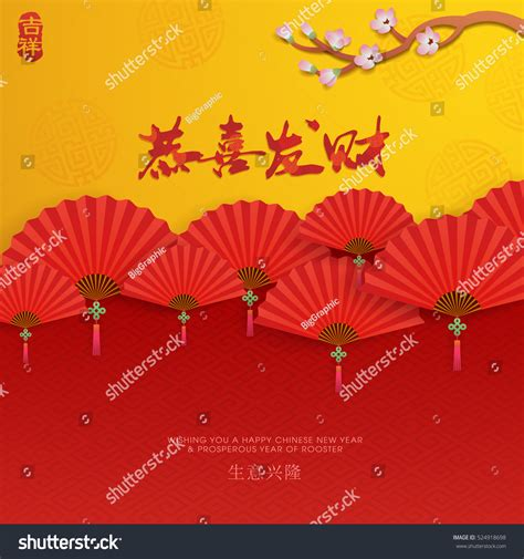 new year greeting gong xi new year greetings background character stock