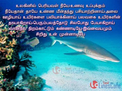 tamil kavithai sea kadal tamil linescafe