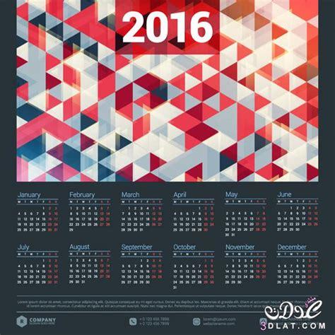 design calendar in php صور تقويم سنة 2016 بالإنجل يزي تقويم عام 2016 انجلش من