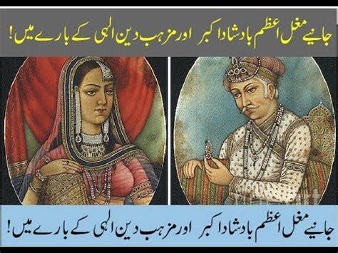 muhammad biography in hindi history of mughals in urdu mughal history in urdu doovi