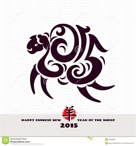 new year of the sheep vector vector new year 2015 greeting card text vector