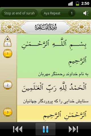 iquran pro 2 3 3 apk نرم افزار آندرویدذ قرآن