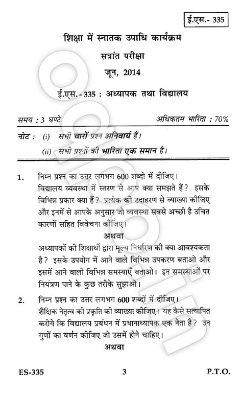 Ignou Mba Question Papers June 2014 by Ignou Es 335 Teachers And School B Ed Question Paper