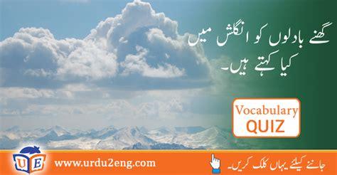 structural pattern meaning in urdu pattern urdu meaning