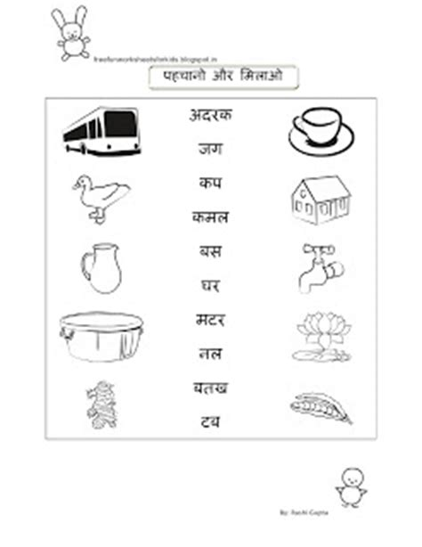 free fun worksheets for kids free fun printable hindi