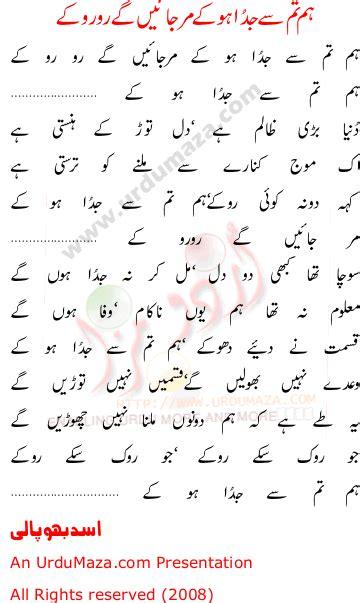 song in urdu urdu ghazal poem quot hum tum se juda ho mar jayen ro