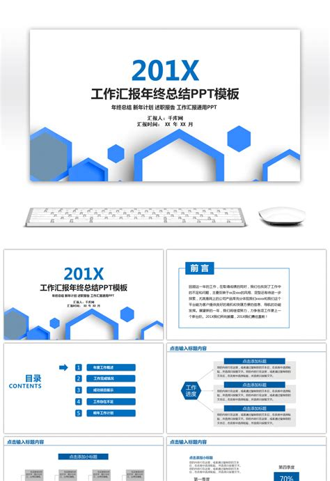 Business Report Ppt Template Awesome Work Report Year End Summary Of Business Ppt