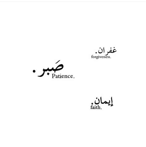 tattoo quotes from the quran swagger tattoo arabic sketch pinterest tattoo