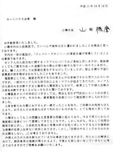 Formal Letter Japanese Exle Japanese Letter Format