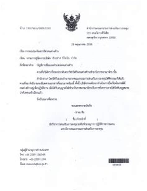 Guarantee Letter For Visa Thailand How To Get A Visa For Foreign Workers Of A Thailand Boi Company Thai Lawyers