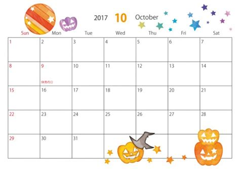 what is the color of 2017 2017年度 10月カレンダー color 無料イラスト素材 素材ラボ