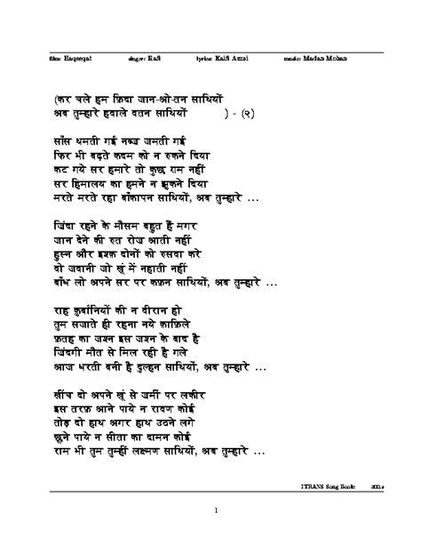 SONGS OF PATRIOTISM (Page 6) | 364229 | Sa Re Ga Ma Pa